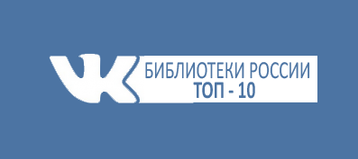 vk_toptop_library